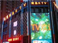 桐城南岛KTV