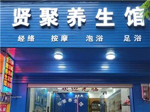贤聚养生馆