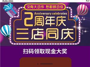 南通通州润隆购物广场