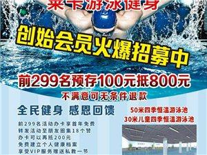 騰飛體育萊卡游泳健身