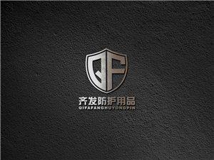 安徽�R�l防�o用品有限公司
