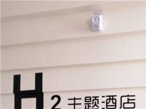H2主題酒店