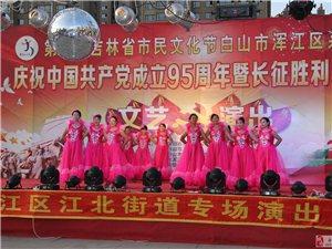 庆祝中国共产党成立95周年暨长征胜利80周年广场文艺演出-江北街道