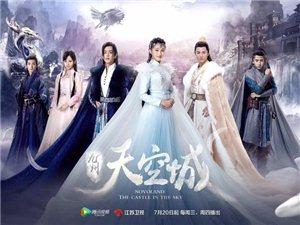 这个暑期档满屏青春回忆:幻城诛仙九州天空城