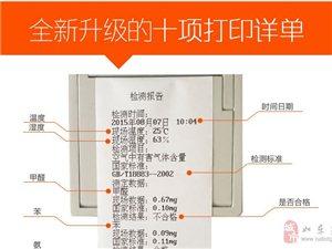 专业室内空气质量检测