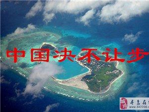 南海仲裁庭作出非法无效裁决,目前已经有至少66个国家明确支持中国