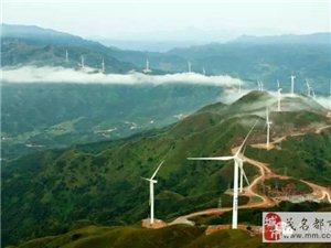 """信宜将打造粤西最大的""""风力发电基地""""。"""