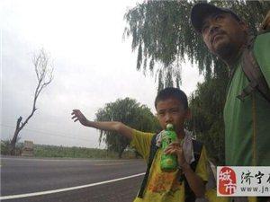 父亲揣百元带子穷游,称为让孩子感受世间冷暖