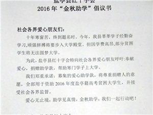 """盐亭县红十字会2016年""""金秋助学""""倡议书"""