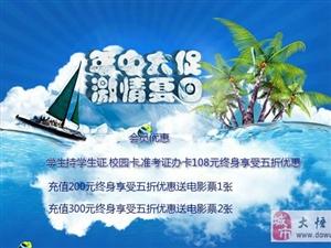大悟君�R���H影城2016.7.14�目表
