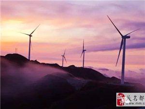 """茂名信宜深山地理独特 将打造粤西最大""""风力发电基地"""""""