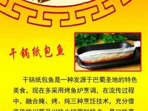 """临清干锅居新品""""干锅纸包鱼""""上市,微信集赞免费吃鱼活动开始啦。"""