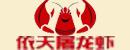 倚天屠龙虾