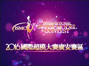 2016国际超模大赛广安赛区