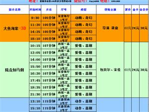 7月14日影� 新片上映 帕加尼微信�fnpjn888