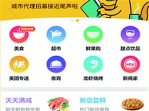 【吕梁美团外卖】新用户免费吃大餐啦