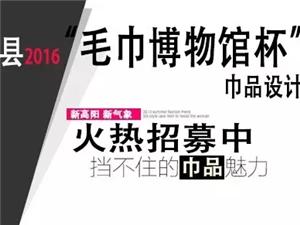"""澳门威尼斯人平台娱乐县2016""""毛巾博物馆杯""""巾品设计大赛"""