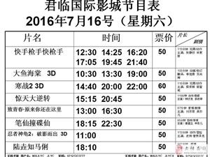 大悟君�R���H影城2016.7.16�目表