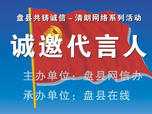 """盘县""""我为共铸诚信、文明上网代言""""活动"""