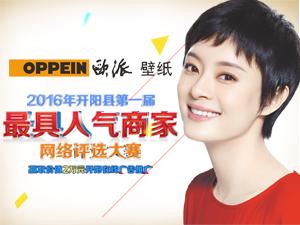 2016年开阳县第一届最具人气商家评选大赛开始啦