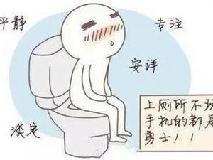 上厕所时最怕什么,100%的枣阳人都有过的经历,你中了几个?