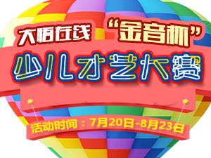 """2016大悟在��W""""金音杯""""首�蒙�翰潘�大��_始了"""