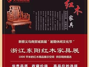 �崃易YR浙江�|��t木家具文化展入�v新蔡�x�跎藤Q城暑期休�e文化�