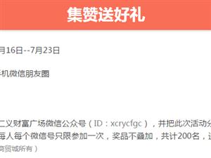喜迎�x�跎藤Q城暑期休�e文化�即�㈤_幕,集�送好�Y。