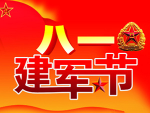 2016年中国解放军建军89周年