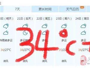 【茂名高温来袭35℃+!一年中最高温、潮湿的日子要来了……】