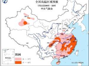 """南方高��""""火力全�_""""迎大暑 局地逼近40℃"""