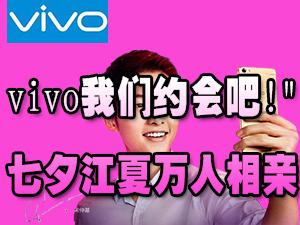 """vivo!我们相爱吧!七夕江夏万人相亲会"