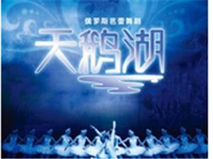 爱乐汇・俄罗斯芭蕾舞剧《天鹅湖》―北京站