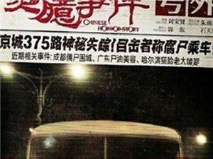 �`��事件�楹味⑸媳本�375路?375路公交上的�`��事件是真的�幔�