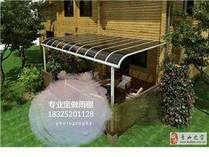 专业定做新型铝合金雨棚(窗户棚,露台棚,车棚)