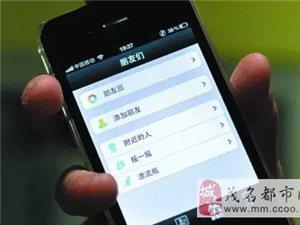茂名警方提醒:朋友圈点赞投票要谨慎,小心遭诈骗!