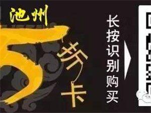 【池州吃喝玩�焚�】8月13日五折商家!
