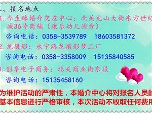 交城县总工会与今生缘婚介中心联合举办2016七夕公益相亲会火热报名中