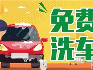移动客户可以免费洗车!你还不知道?