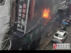 突�l:德�d�R家巷因��短路起火.......