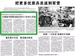 《人民日报》《解放军报》《国防报》专版头条共同刊发我省领导话征兵