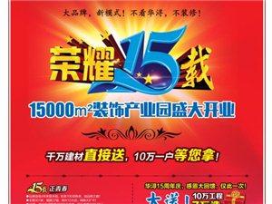 华浔荣耀15载!大品牌,大优惠,新模式!礼品、主材免费送!