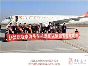 临汾民航机场通航半年|开通6条航线