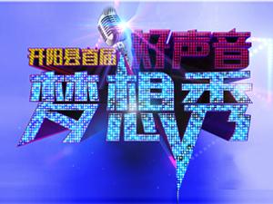 开阳县首届好声音梦想秀投票开始啦