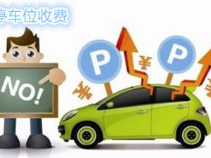 重磅消息:奉节多处停车位从8月1日起收费