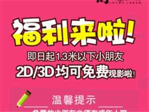 【南阳电影城7月29日(周五)影讯】