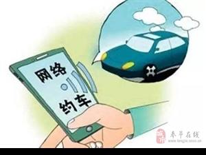 11月1日起,奉节网络约车终于合法了