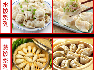 二姨夫水饺小吃加盟店  创业成功的指向标