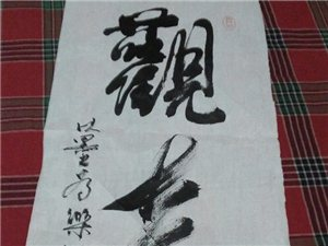 【郭�J民��法】�^奇