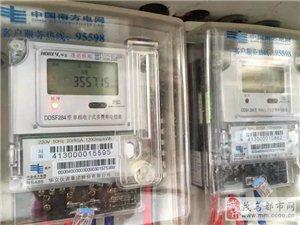 信宜这位阿伯每月用电收钱,南方电网还补钱给他!